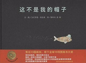 9787533290665 这不是我的帽子 This is not my hat  (2013 Caldecott Medal Winner) | Singapore Chinese Books
