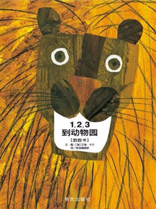 9787533278540 1,2,3 到动物园  1,2,3 To The Zoo | Singapore Chinese Books