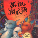 9787533280437 胡椒南瓜汤 A Pipkin of Pepper | Singapore Chinese Books