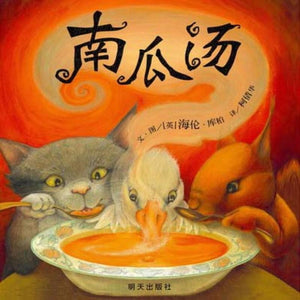 9787533280772 南瓜汤 Pumpkin Soup (1998 Kate Greenaway Medal) | Singapore Chinese Books
