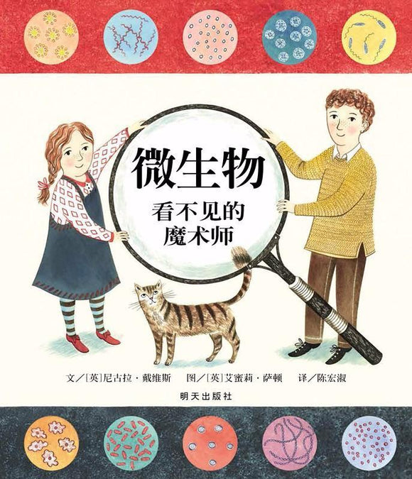 9787533281656 微生物-看不见的魔术师 Tiny Creatures: The World of Microbes | Singapore Chinese Books