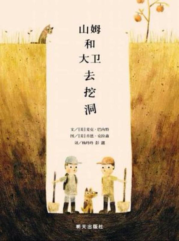 9787533290672 山姆和大卫去挖洞 Sam & Dave Dig a Hole (2015 Caldecott Honor Book) | Singapore Chinese Books