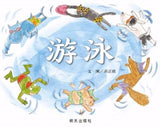 9787533282073 游泳 | Singapore Chinese Books