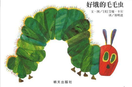 9787533297022 好饿的毛毛虫 纸板书 The Very Hungry Caterpillar (Board Book) | Singapore Chinese Books