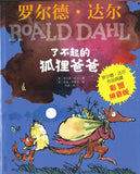 了不起的狐狸爸爸(拼音) Fantastic Mr Fox 9787533299224 | Singapore Chinese Books | Maha Yu Yi Pte Ltd