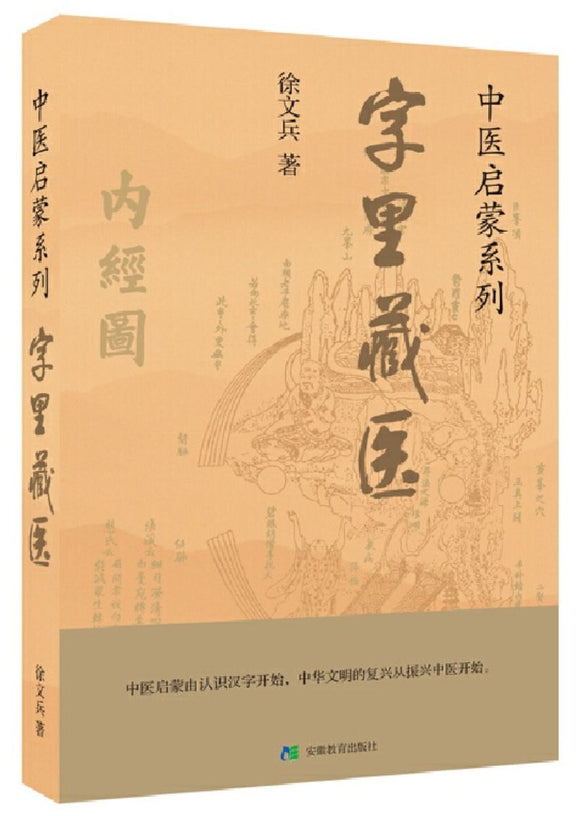 9787533647582 字里藏医 | Singapore Chinese Books