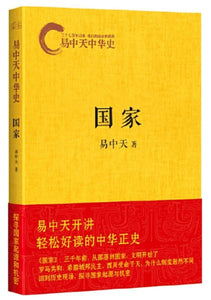 9787533936976 易中天中华史 第二卷:国家 | Singapore Chinese Books