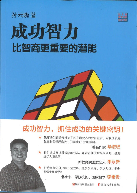 9787533944513 成功智力-比智商更重要的潜能 | Singapore Chinese Books