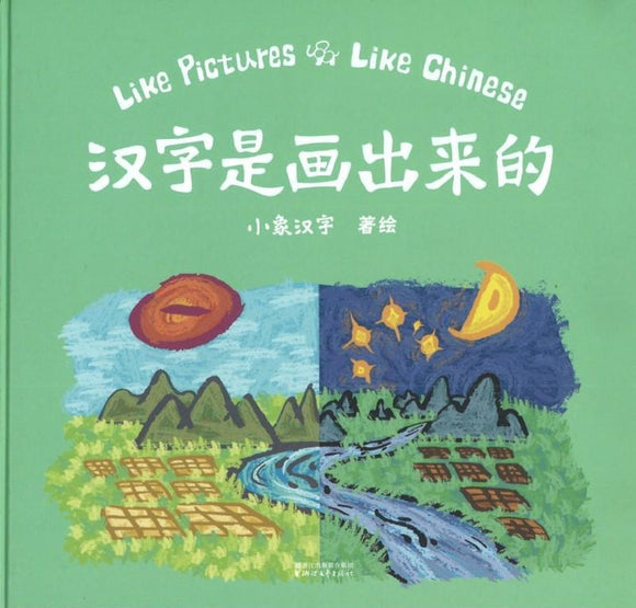 9787533949433 汉字是画出来的 Like Pictures Like Chinese | Singapore Chinese Books