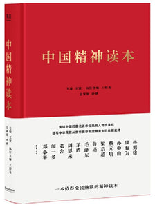 9787533957711 中国精神读本 | Singapore Chinese Books