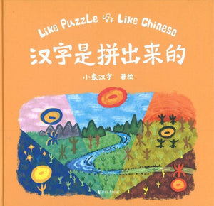 9787533959319 汉字是拼出来的 Like Puzzle Like Chinese | Singapore Chinese Books