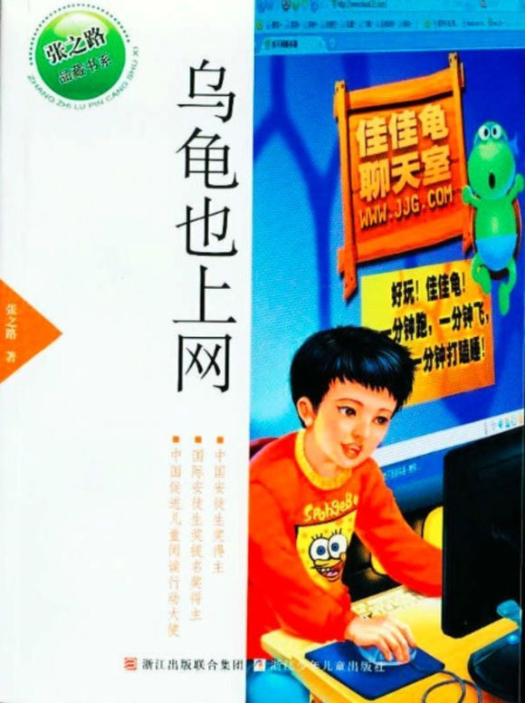9787534260049 乌龟也上网 | Singapore Chinese Books