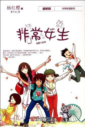 9787534261138 非常女生 | Singapore Chinese Books