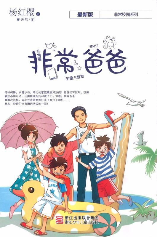 9787534261176 非常爸爸 | Singapore Chinese Books