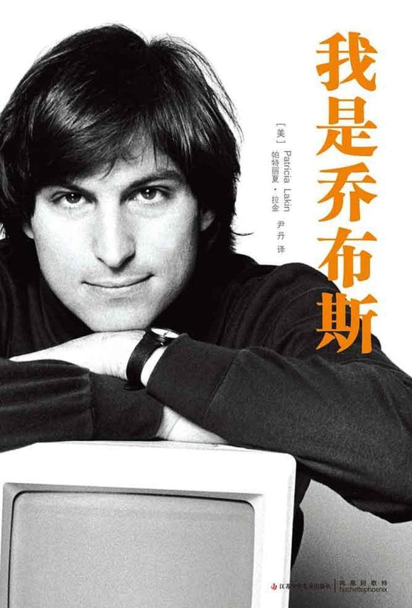 9787534662737 我是乔布斯 Steve Jobs :Thinking Differently | Singapore Chinese Books
