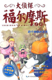 9787535192943 四个神秘的签名 | Singapore Chinese Books