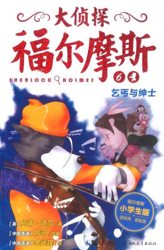 9787535192981 乞丐与绅士 | Singapore Chinese Books