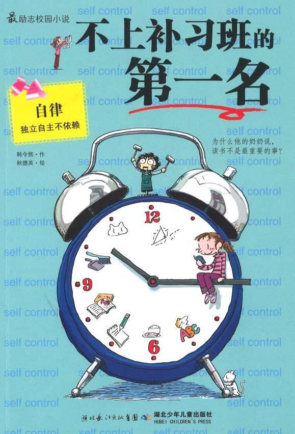 9787535353351 不上补习班的第一名The power of self-regulation for children | Singapore Chinese Books
