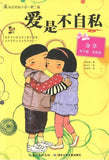 9787535369703 爱是不自私 | Singapore Chinese Books