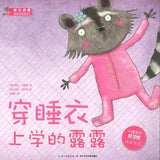 9787535396310 穿睡衣上学的露露 Ruth's Pink Pajamas | Singapore Chinese Books