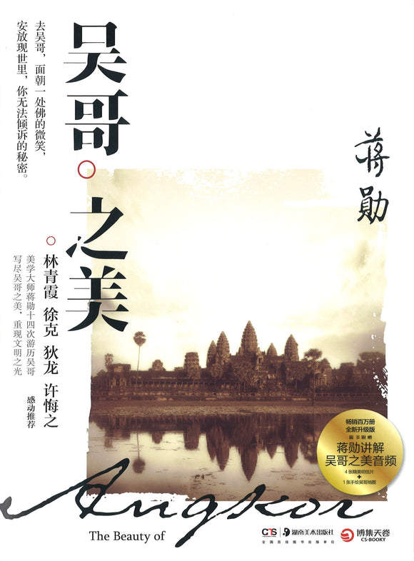 吴哥之美  9787535668776 | Singapore Chinese Books | Maha Yu Yi Pte Ltd