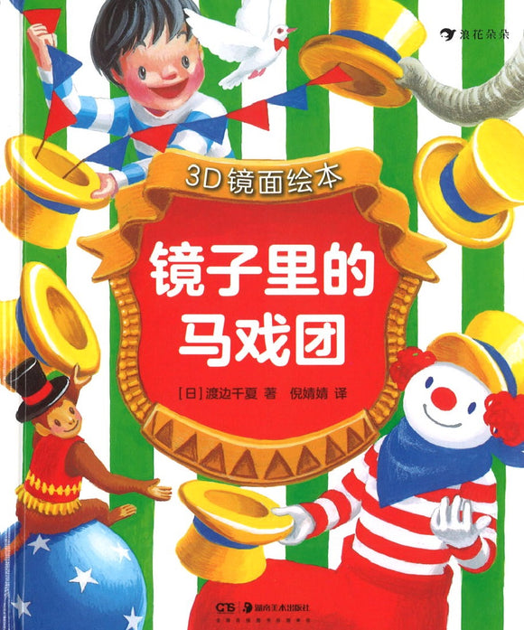 镜子里的马戏团(3D镜面绘本) The Mirror Circus-Mirror Reflection Makes a Story  9787535689702 | Singapore Chinese Books | Maha Yu Yi Pte Ltd
