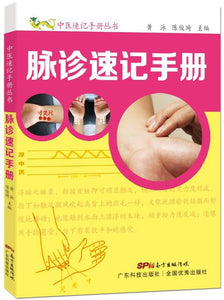 脉诊速记手册  9787535964892 | Singapore Chinese Books | Maha Yu Yi Pte Ltd