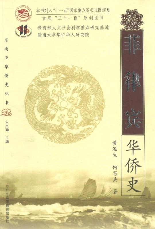 9787536134874 菲律宾华侨史 | Singapore Chinese Books