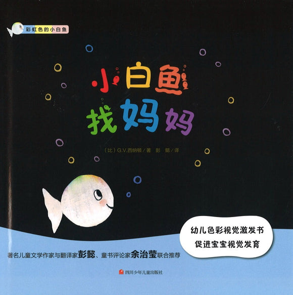 小白鱼找妈妈 Little White Fish Looks for Mummy