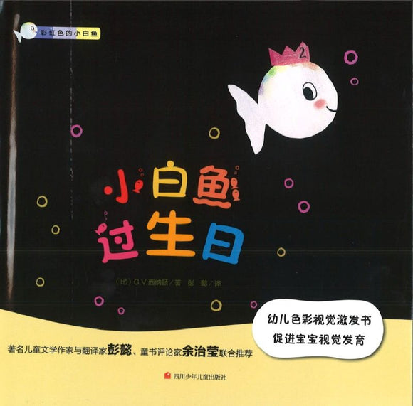 小白鱼过生日 Little White Fish Has a Party 9787536591066 | Singapore Chinese Books | Maha Yu Yi Pte Ltd