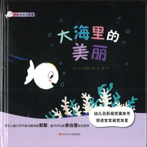 大海里的美丽 Little White Fish and the Beautiful Sea 9787536591080 | Singapore Chinese Books | Maha Yu Yi Pte Ltd