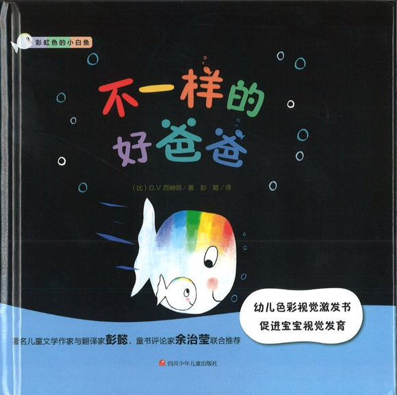 不一样的好爸爸 Little White Fish and His Daddy 9787536591097 | Singapore Chinese Books | Maha Yu Yi Pte Ltd