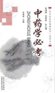 9787537747660 中药学必考 | Singapore Chinese Books