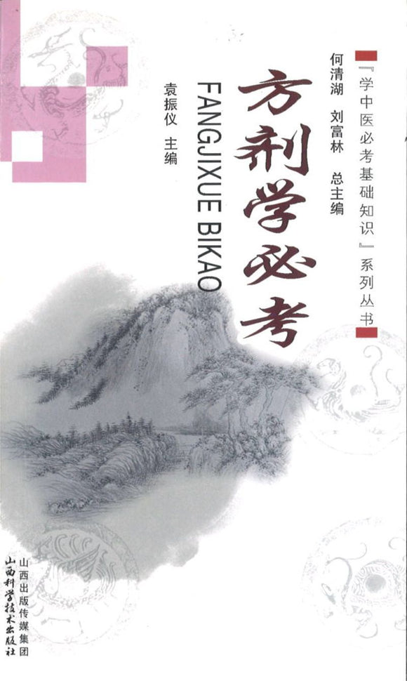 9787537747677 方剂学必考 | Singapore Chinese Books
