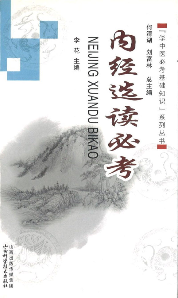 9787537747707 内经选读必考 | Singapore Chinese Books