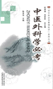 9787537747738 中医外科学必考 | Singapore Chinese Books