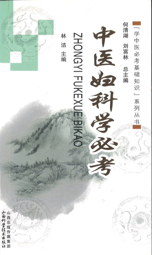 9787537747745 中医妇科学必考 | Singapore Chinese Books