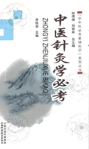 9787537747813 中医针灸学必考 | Singapore Chinese Books
