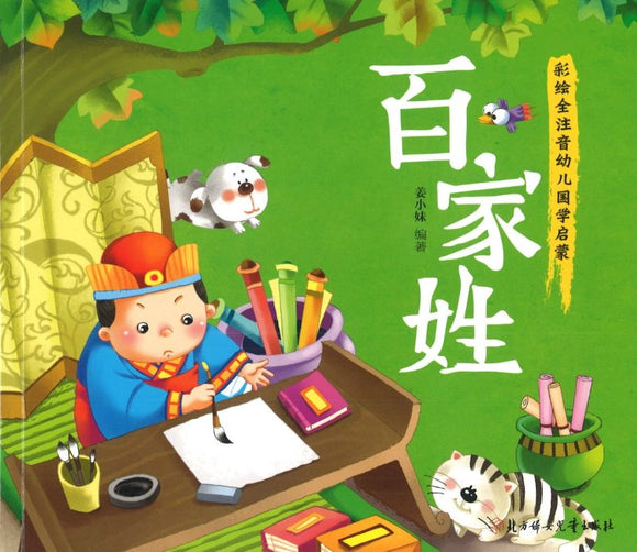 百家姓(拼音)9787538598643 | Singapore Chinese Books | Maha Yu Yi Pte Ltd