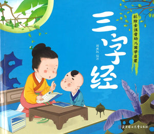 三字经(拼音) Three Character Classic 9787538598681 | Singapore Chinese Books | Maha Yu Yi Pte Ltd