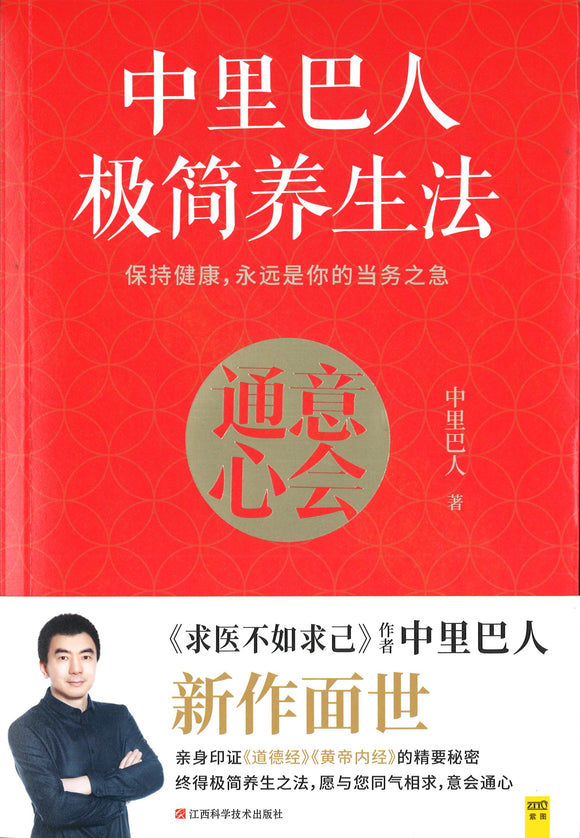 中里巴人极简养生法  9787539069531 | Singapore Chinese Books | Maha Yu Yi Pte Ltd