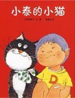 9787539139333 小泰的小猫 | Singapore Chinese Books