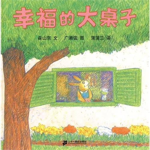 9787539140636 幸福的大桌子 | Singapore Chinese Books