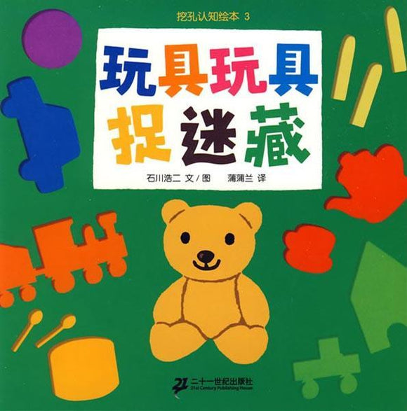 9787539142562 玩具玩具捉迷藏 | Singapore Chinese Books