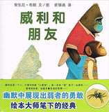 9787539175256 威利和朋友 | Singapore Chinese Books