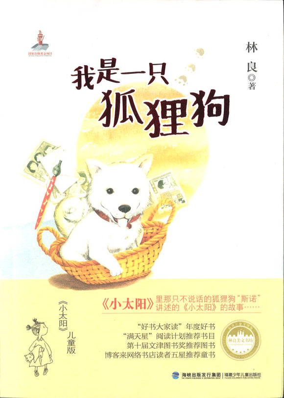 我是一只狐狸狗 9787539549460 | Singapore Chinese Books | Maha Yu Yi Pte Ltd