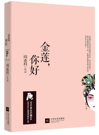 9787539957425 金莲.你好 | Singapore Chinese Books