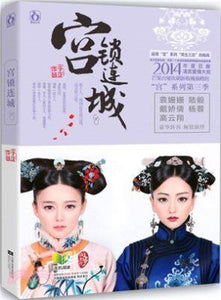 9787539969930 宫锁连城(全二册) | Singapore Chinese Books