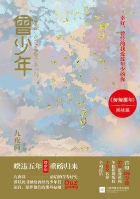 9787539979397 曾少年 [全二册] | Singapore Chinese Books