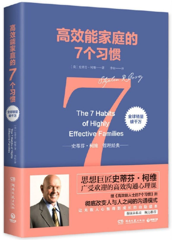 9787540474799 高效能家庭的7个习惯 7 Habits Of Highly Effective Families | Singapore Chinese Books